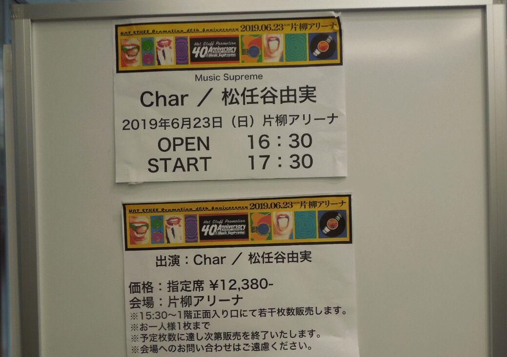f:id:Ikegamiblog_tokyo:20190623221408j:plain