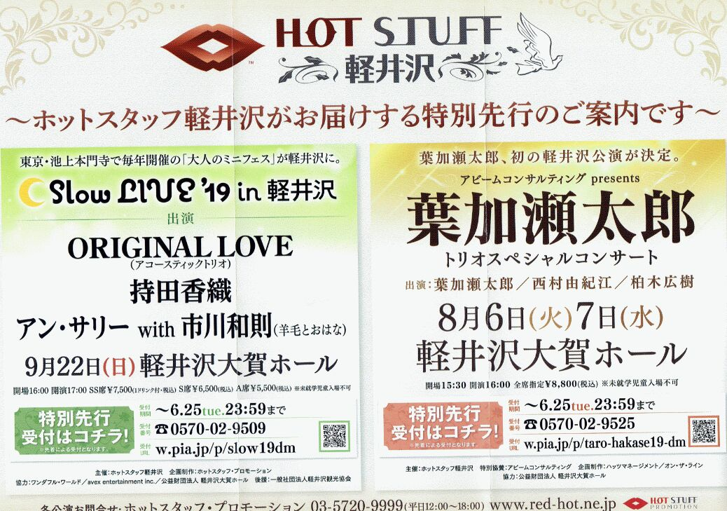 f:id:Ikegamiblog_tokyo:20190625222204j:plain