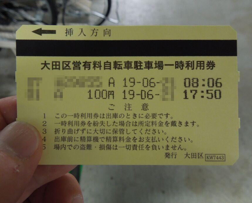 f:id:Ikegamiblog_tokyo:20190627212124j:plain