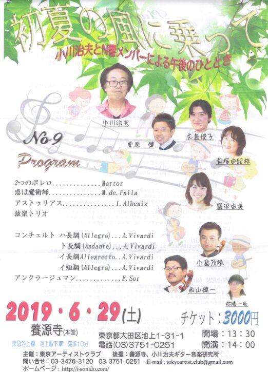 f:id:Ikegamiblog_tokyo:20190629180059j:plain