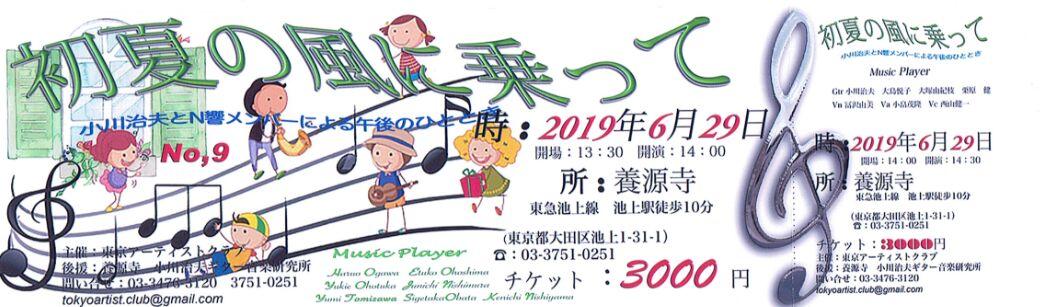 f:id:Ikegamiblog_tokyo:20190629180118j:plain