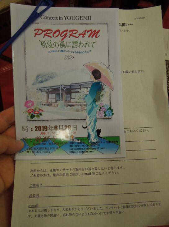 f:id:Ikegamiblog_tokyo:20190629220048j:plain