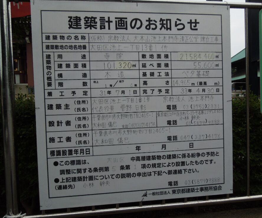 f:id:Ikegamiblog_tokyo:20190704203508j:plain