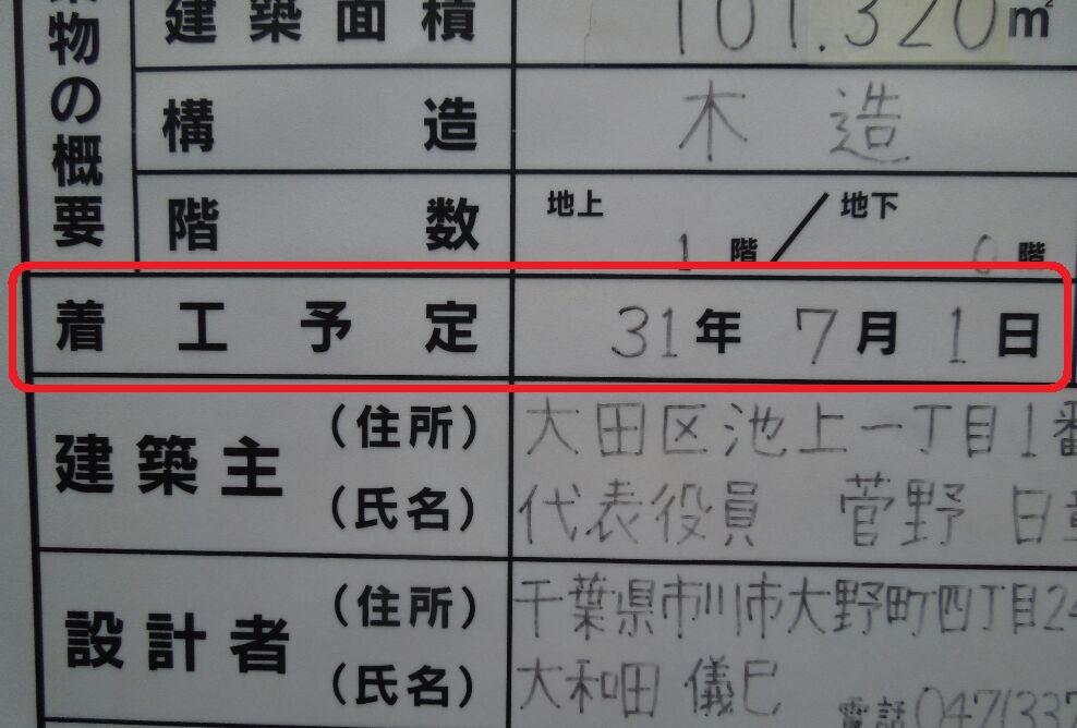 f:id:Ikegamiblog_tokyo:20190704203528j:plain