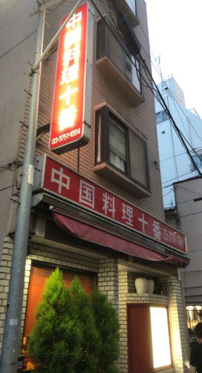 f:id:Ikegamiblog_tokyo:20190708134042j:plain