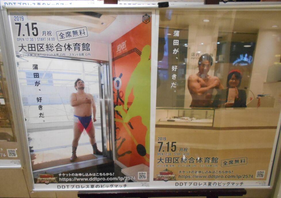 f:id:Ikegamiblog_tokyo:20190713145355j:plain