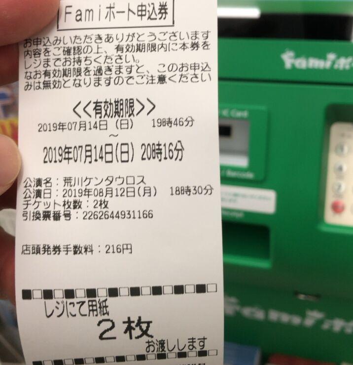 f:id:Ikegamiblog_tokyo:20190715210242j:plain