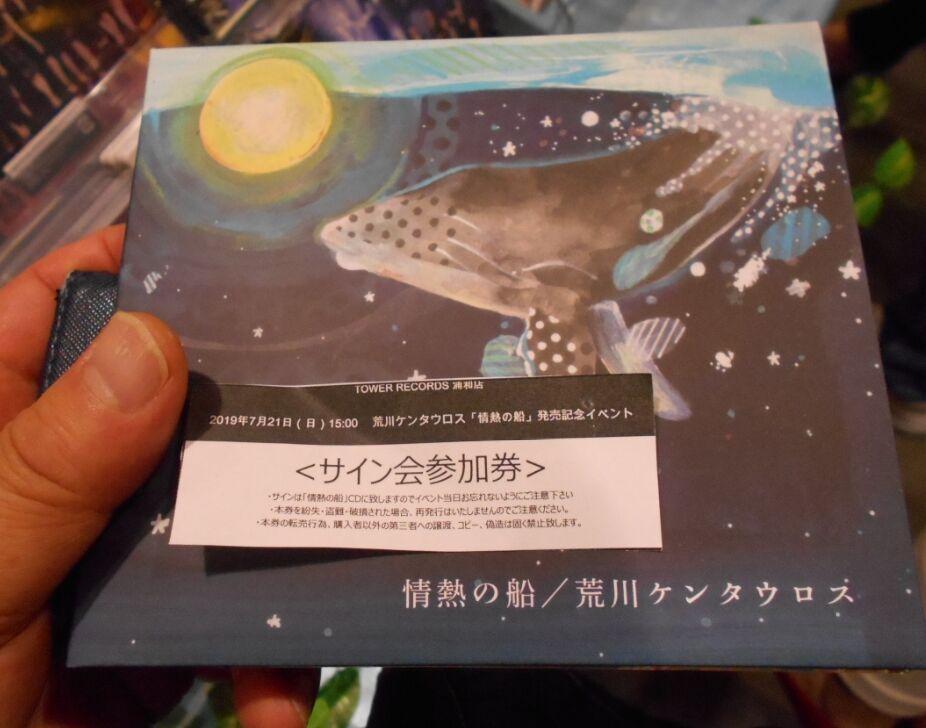 f:id:Ikegamiblog_tokyo:20190721220246j:plain