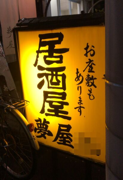 f:id:Ikegamiblog_tokyo:20190724212206j:plain