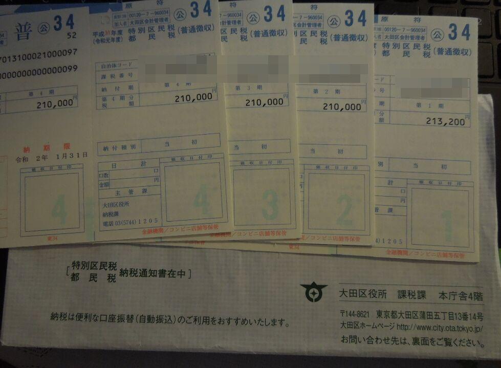 f:id:Ikegamiblog_tokyo:20190725175537j:plain