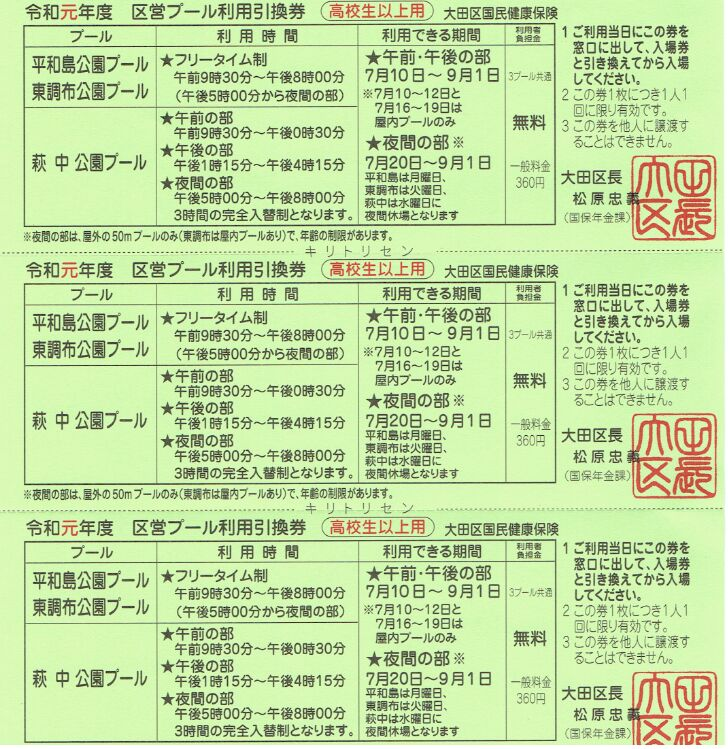 f:id:Ikegamiblog_tokyo:20190730141545j:plain