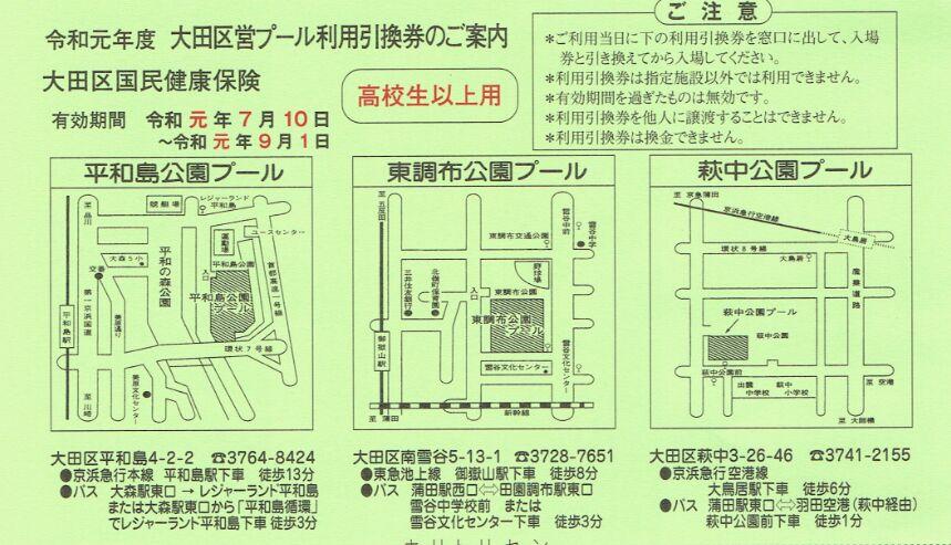f:id:Ikegamiblog_tokyo:20190730141617j:plain