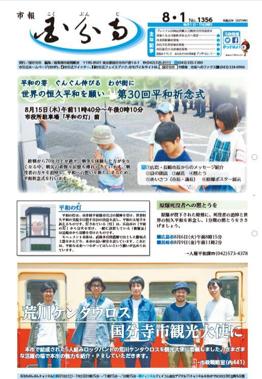 f:id:Ikegamiblog_tokyo:20190801182038j:plain