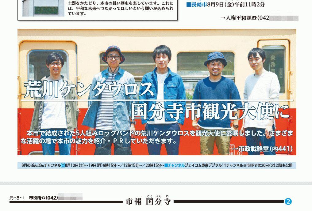 f:id:Ikegamiblog_tokyo:20190801182056j:plain