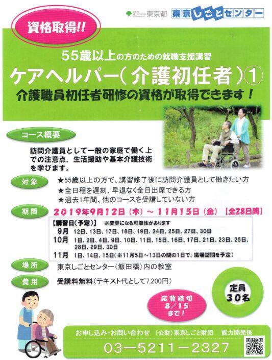 f:id:Ikegamiblog_tokyo:20190803131902j:plain