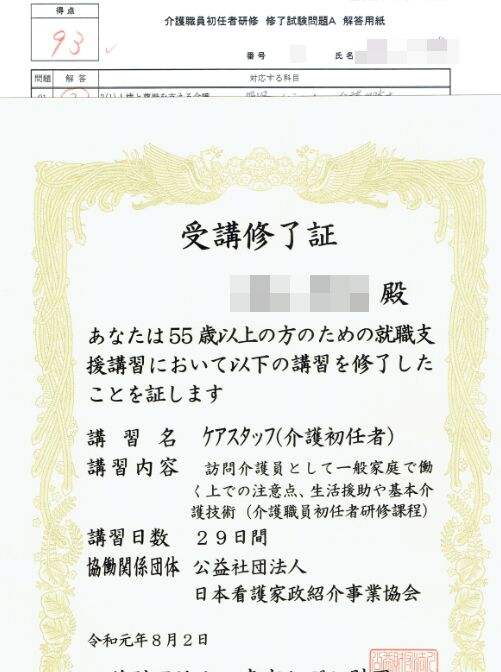 f:id:Ikegamiblog_tokyo:20190803134758j:plain