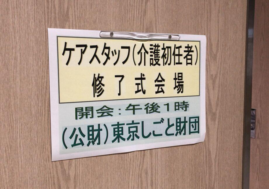 f:id:Ikegamiblog_tokyo:20190803135907j:plain