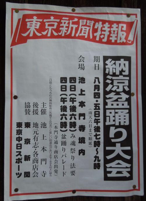 f:id:Ikegamiblog_tokyo:20190805101926j:plain
