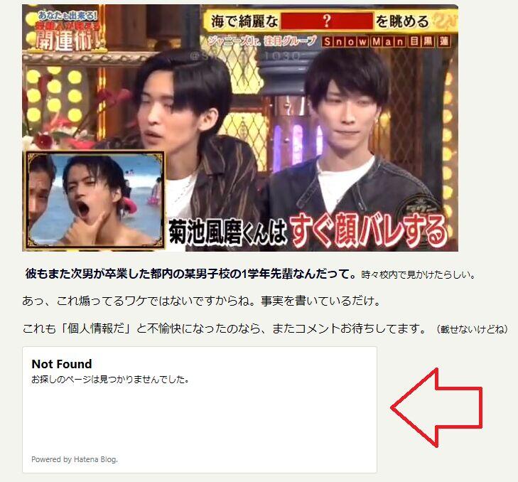 f:id:Ikegamiblog_tokyo:20190805143240j:plain