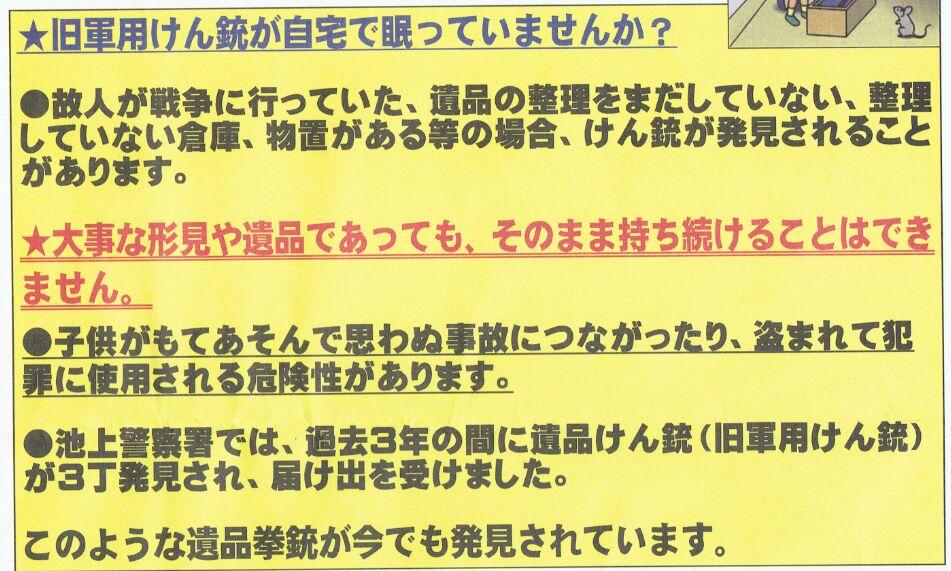 f:id:Ikegamiblog_tokyo:20190811221544j:plain