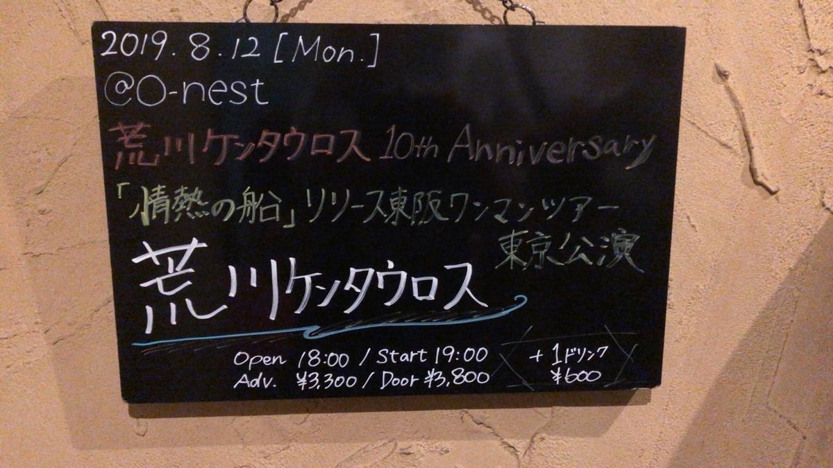 f:id:Ikegamiblog_tokyo:20190812235751j:plain