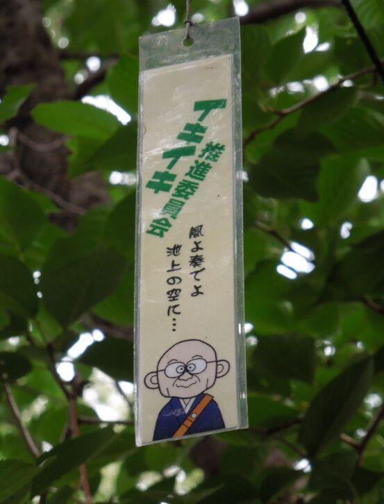 f:id:Ikegamiblog_tokyo:20190822163739j:plain