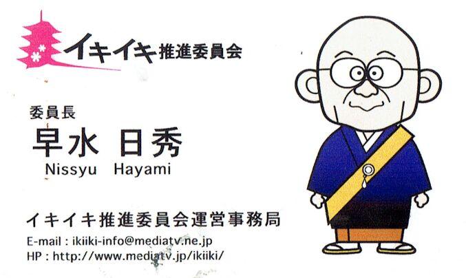 f:id:Ikegamiblog_tokyo:20190822194039j:plain
