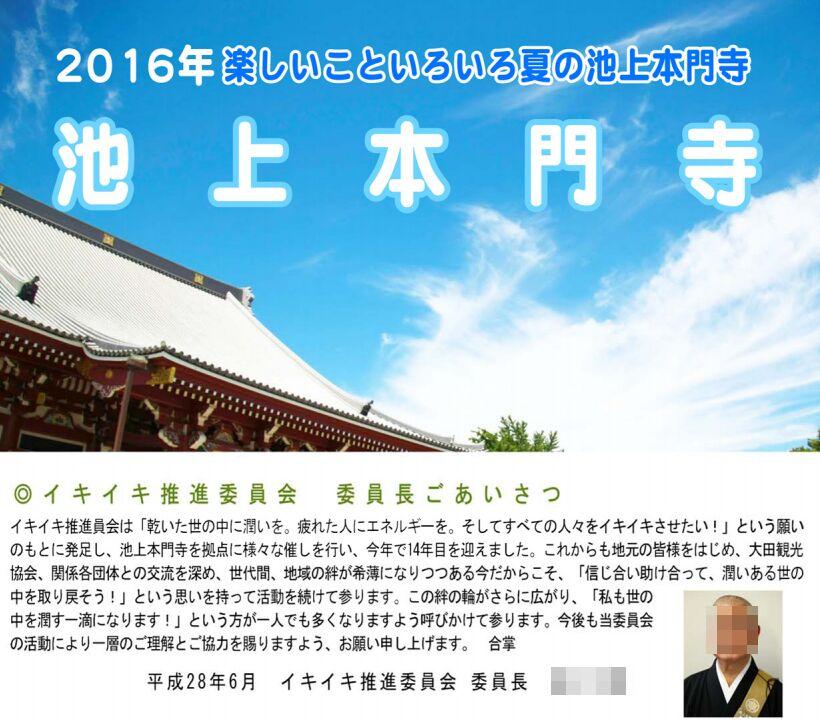 f:id:Ikegamiblog_tokyo:20190828105804j:plain