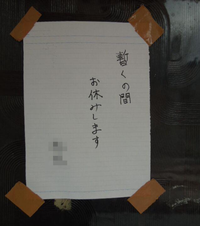 f:id:Ikegamiblog_tokyo:20190906161446j:plain