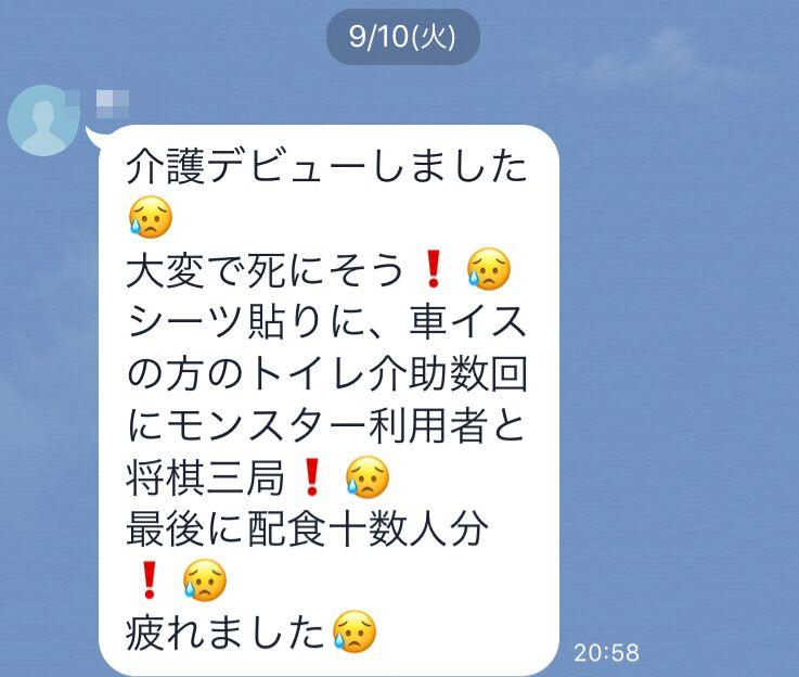 f:id:Ikegamiblog_tokyo:20190912163338j:plain
