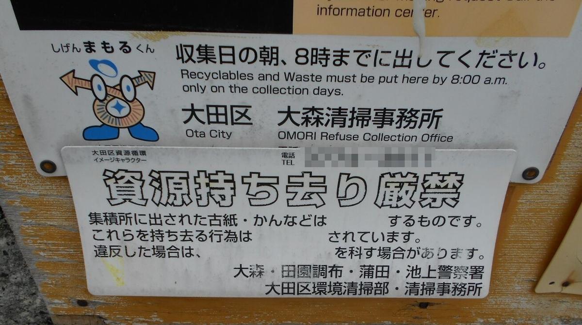 f:id:Ikegamiblog_tokyo:20190917091251j:plain