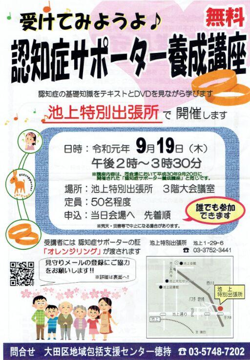 f:id:Ikegamiblog_tokyo:20190919162040j:plain