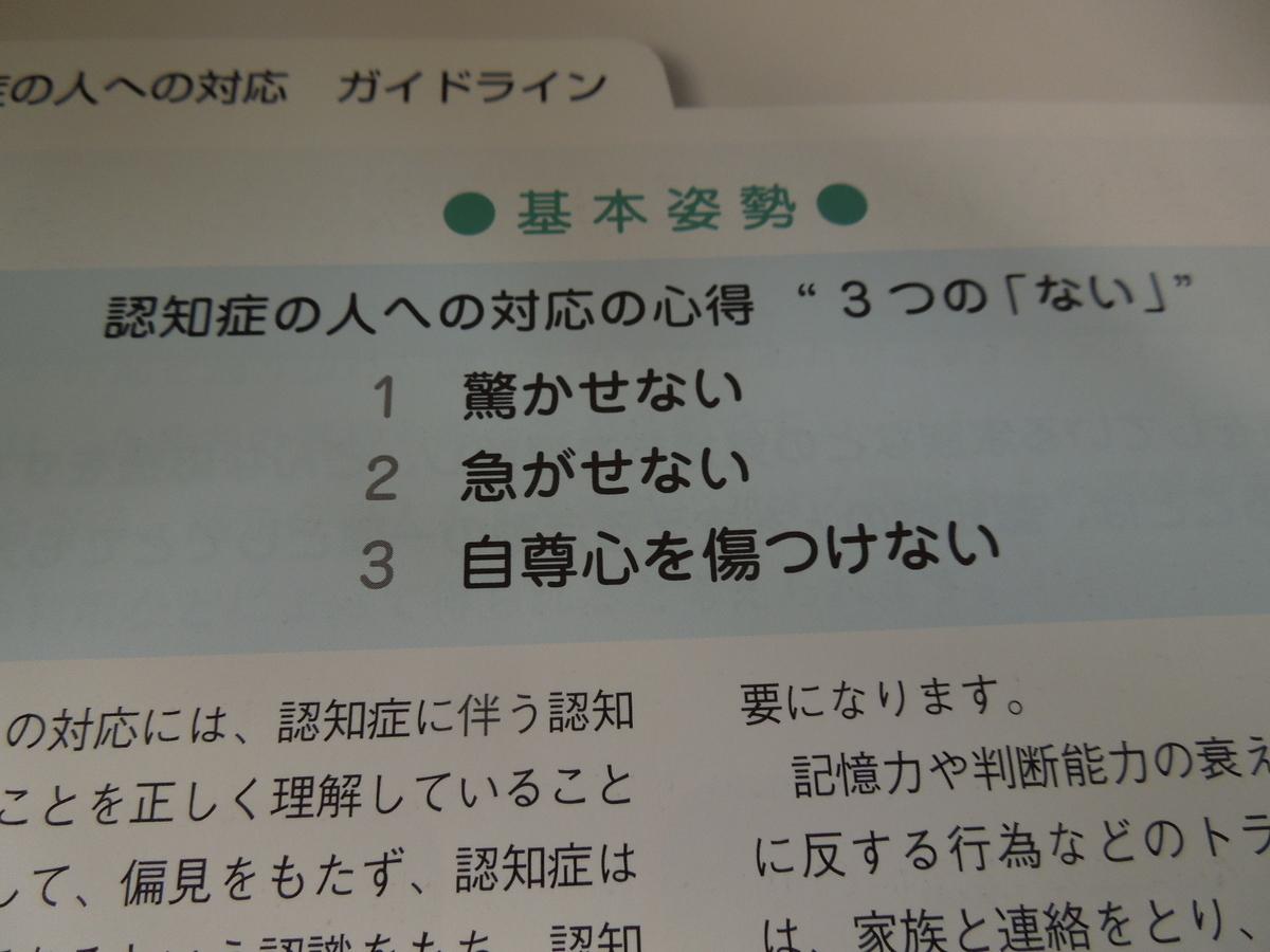 f:id:Ikegamiblog_tokyo:20190920094033j:plain
