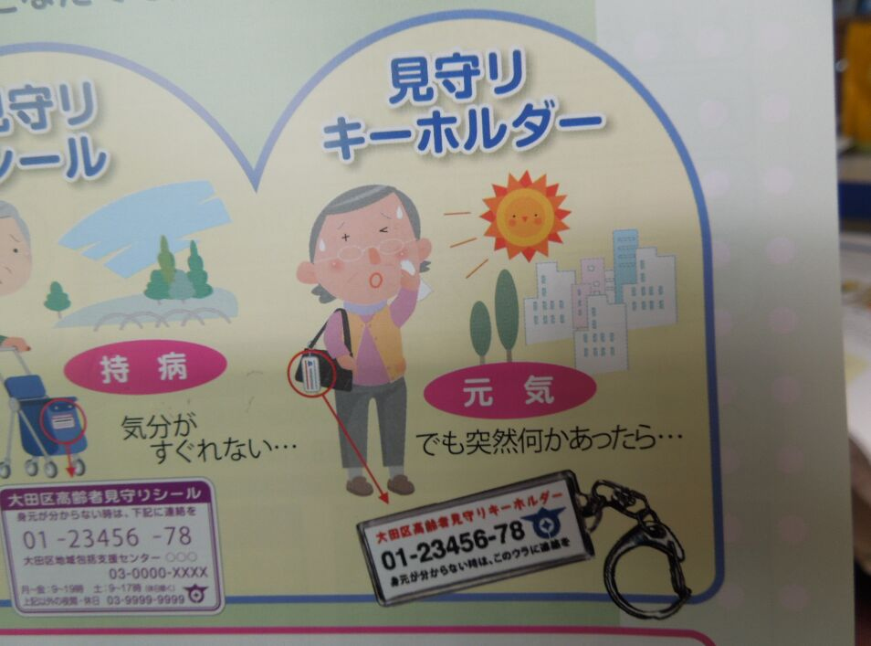 f:id:Ikegamiblog_tokyo:20190920123127j:plain