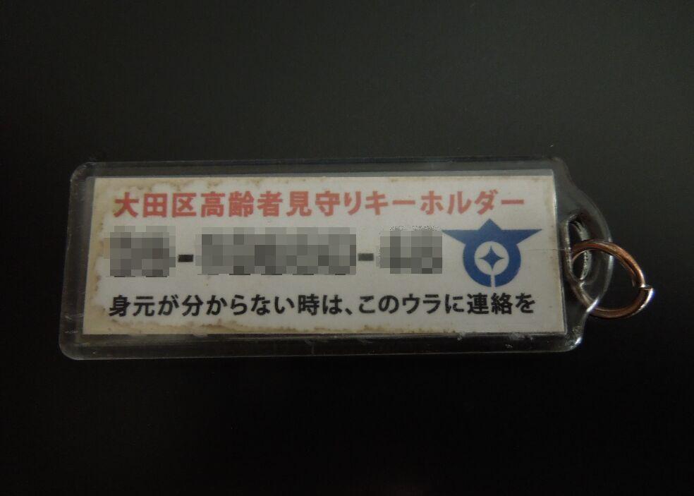 f:id:Ikegamiblog_tokyo:20190920123307j:plain