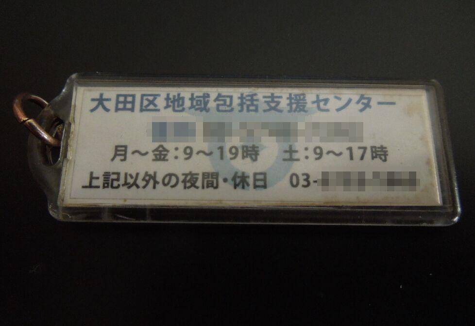 f:id:Ikegamiblog_tokyo:20190920123331j:plain