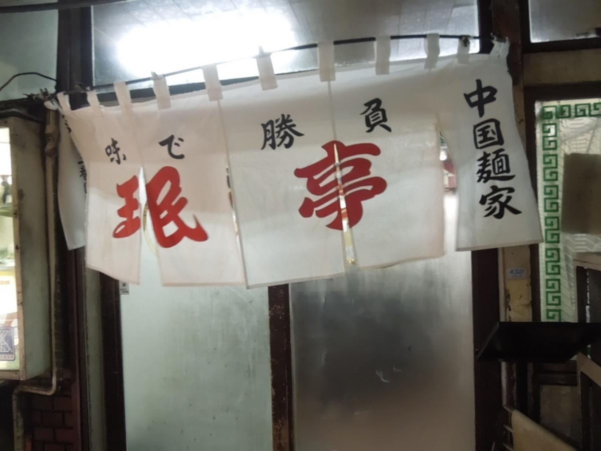 f:id:Ikegamiblog_tokyo:20190923143335j:plain
