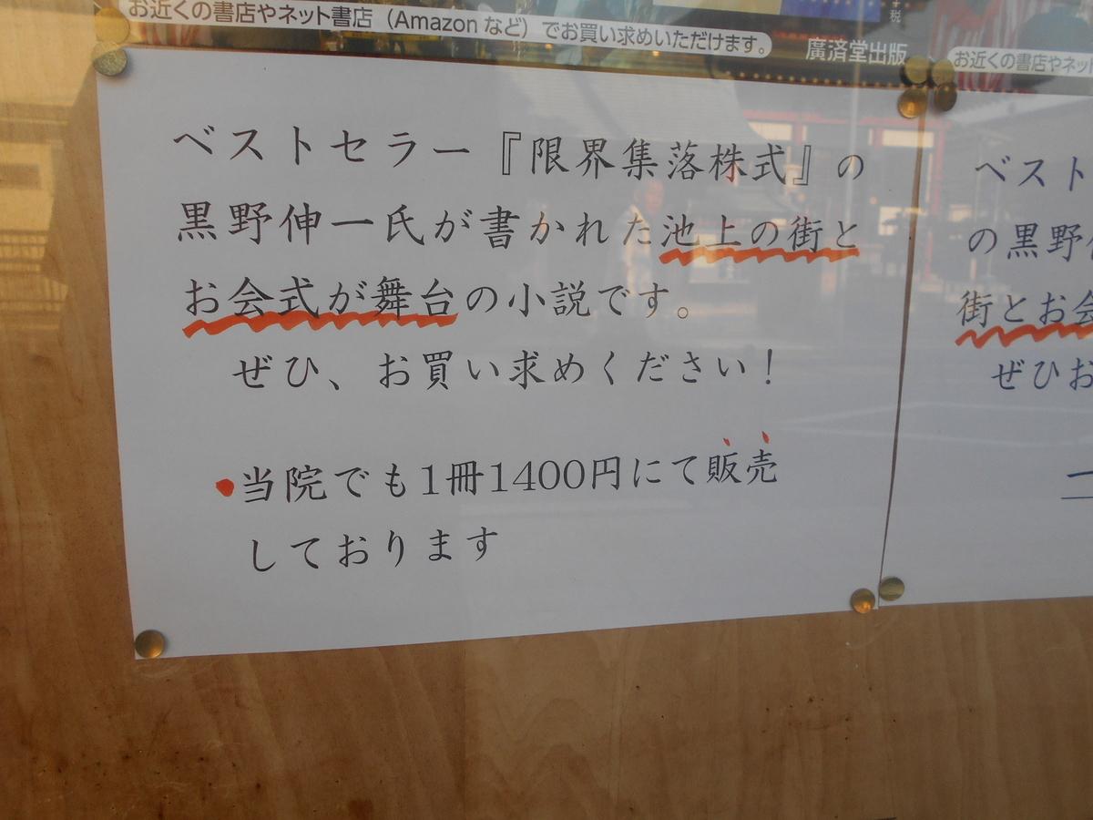 f:id:Ikegamiblog_tokyo:20190927105412j:plain