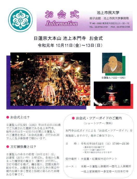 f:id:Ikegamiblog_tokyo:20190928160345j:plain