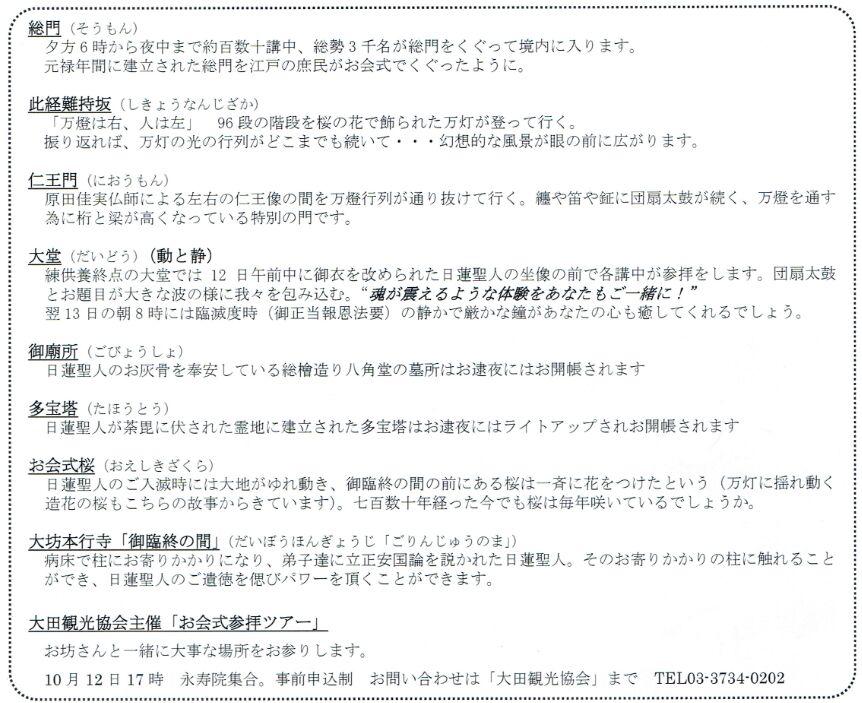 f:id:Ikegamiblog_tokyo:20190928160415j:plain