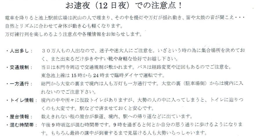 f:id:Ikegamiblog_tokyo:20190928160428j:plain