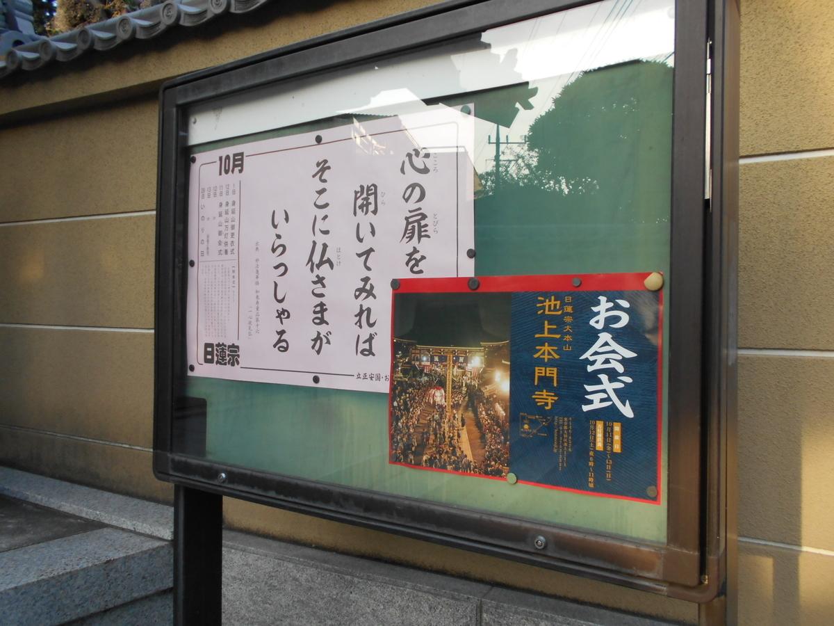 f:id:Ikegamiblog_tokyo:20191002092917j:plain