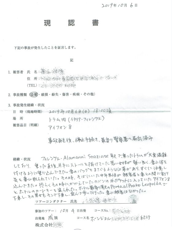 f:id:Ikegamiblog_tokyo:20191024204651j:plain