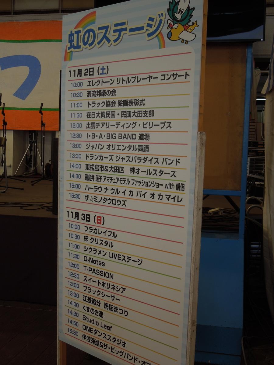 f:id:Ikegamiblog_tokyo:20191103204003j:plain
