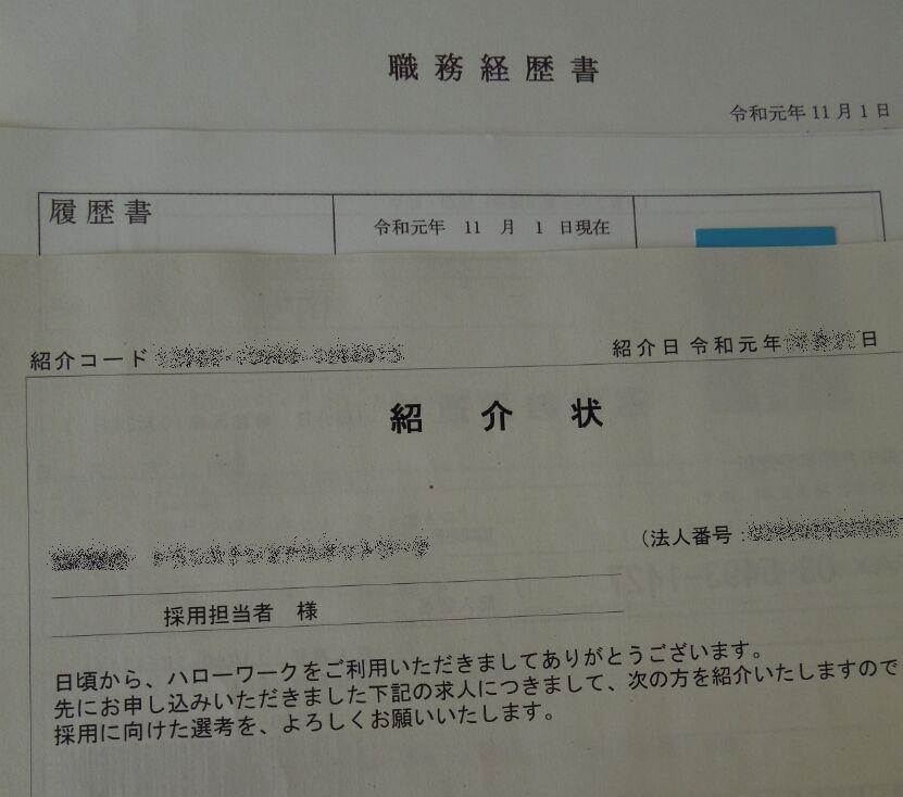 f:id:Ikegamiblog_tokyo:20191104141000j:plain