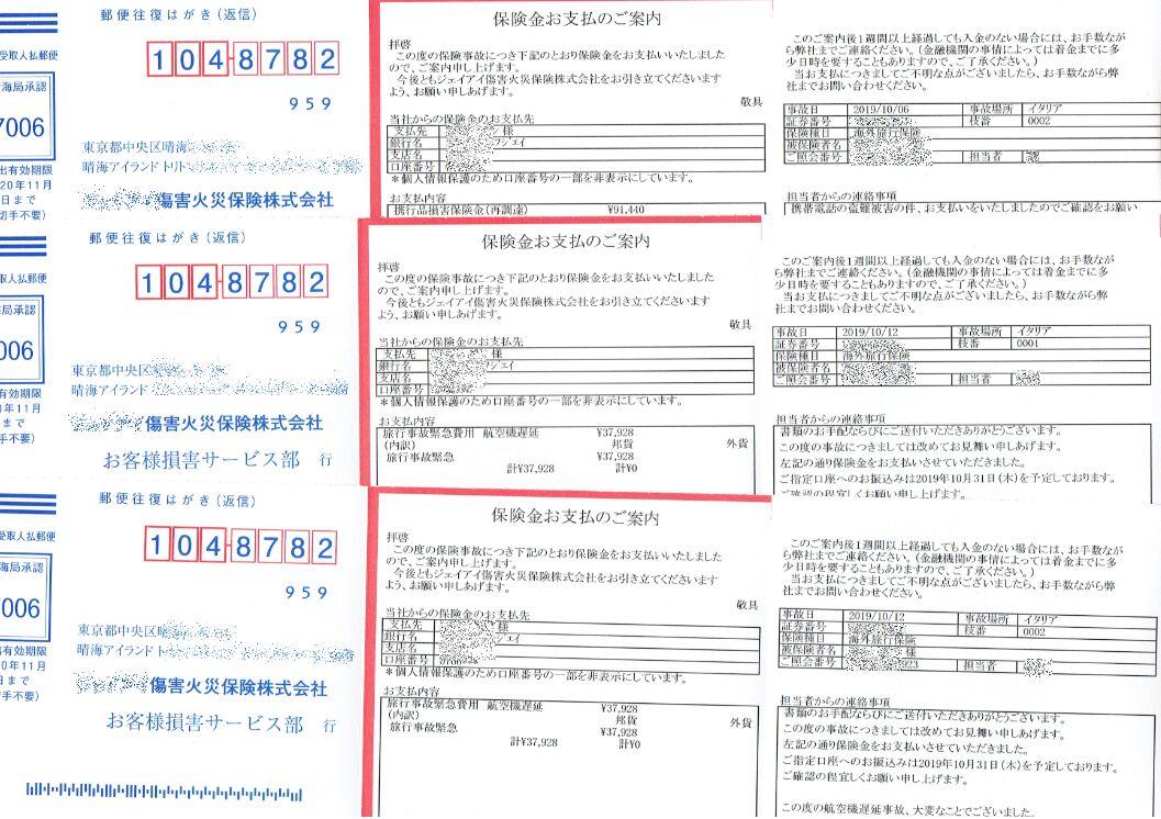 f:id:Ikegamiblog_tokyo:20191107225240j:plain