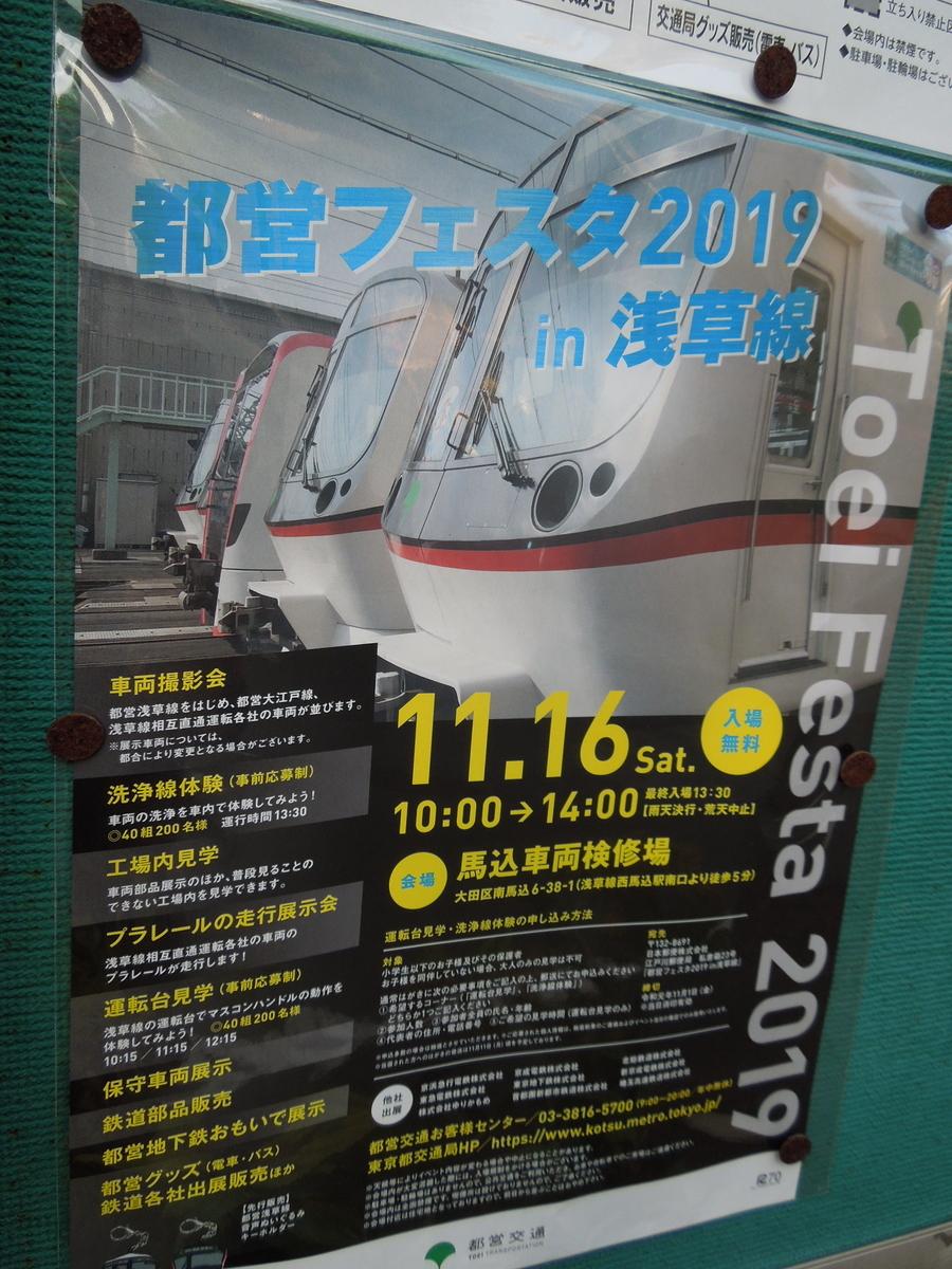 f:id:Ikegamiblog_tokyo:20191115123641j:plain