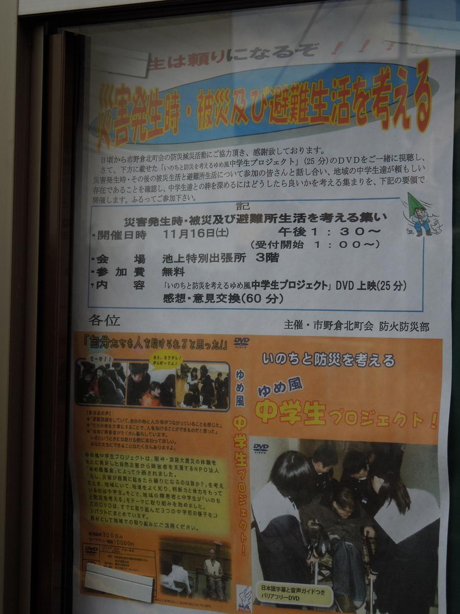 f:id:Ikegamiblog_tokyo:20191115123847j:plain