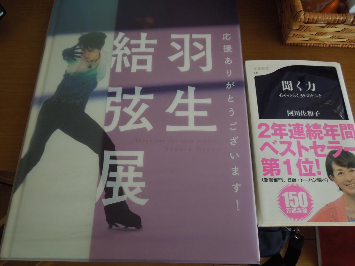 f:id:Ikegamiblog_tokyo:20191117150159j:plain