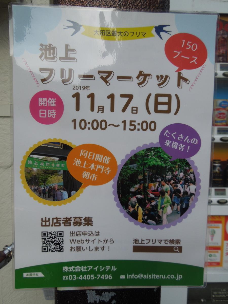 f:id:Ikegamiblog_tokyo:20191117152028j:plain